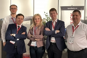 Форум All-over-IP 2018